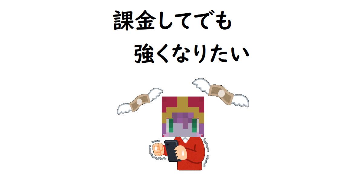 f:id:uchiwa_de_LoL:20190927152038p:plain