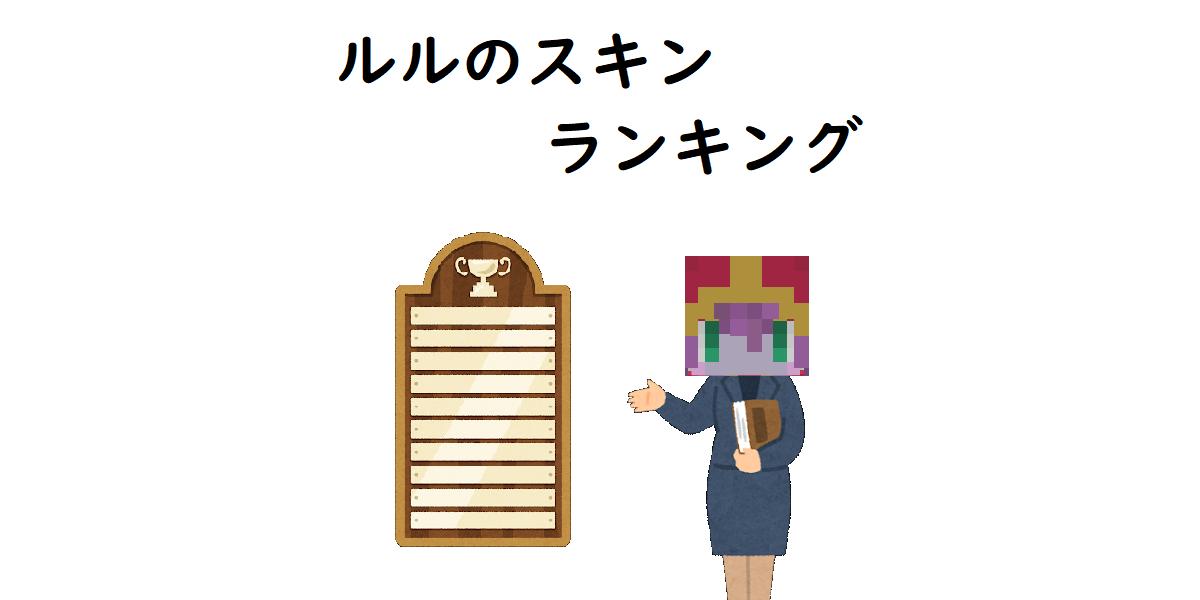 f:id:uchiwa_de_LoL:20190929015640p:plain