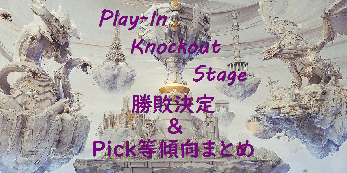 f:id:uchiwa_de_LoL:20191009101704p:plain