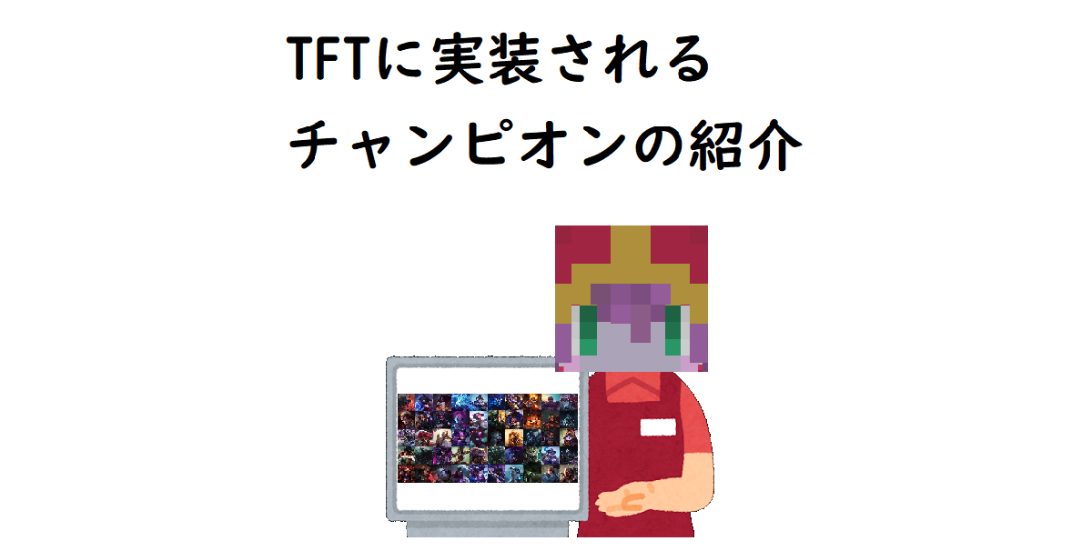 f:id:uchiwa_de_LoL:20191022082457p:plain