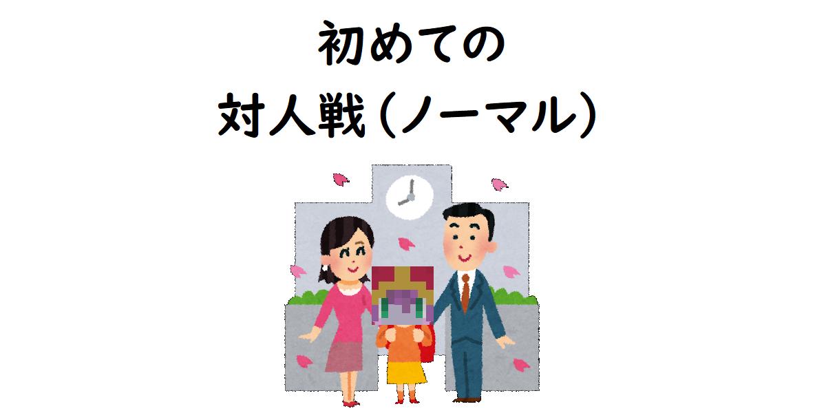 f:id:uchiwa_de_LoL:20191117143940p:plain