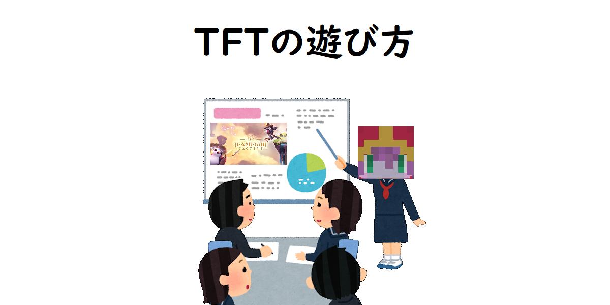 f:id:uchiwa_de_LoL:20200126201659p:plain