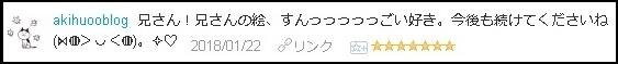 f:id:uchu5213:20180123203948j:plain