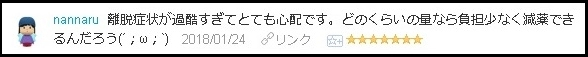 f:id:uchu5213:20180125155258j:plain