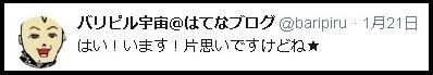 f:id:uchu5213:20180126151858j:plain
