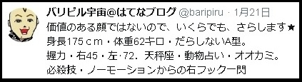 f:id:uchu5213:20180126155147j:plain