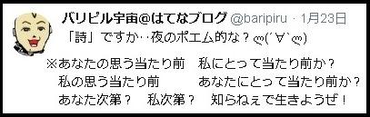 f:id:uchu5213:20180126162745j:plain