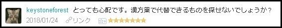 f:id:uchu5213:20180126175439j:plain
