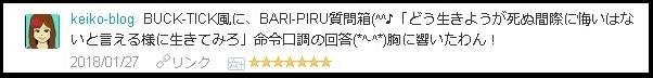 f:id:uchu5213:20180130232423j:plain