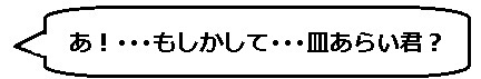 f:id:uchu5213:20180220190938j:plain