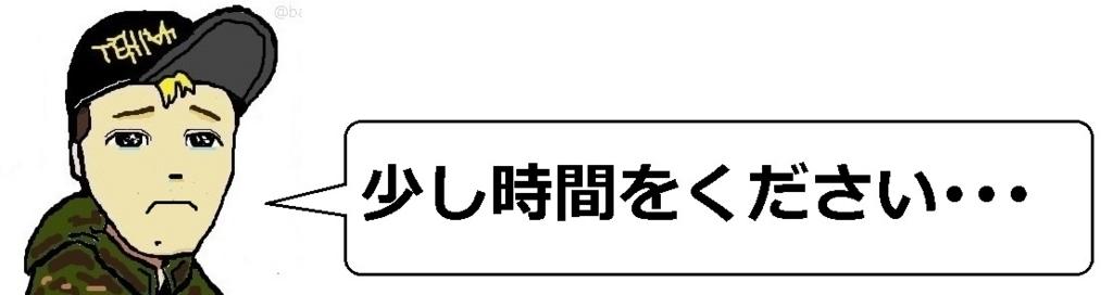f:id:uchu5213:20180316192235j:plain