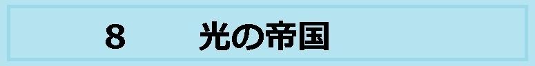 f:id:uchu5213:20180401060946j:plain