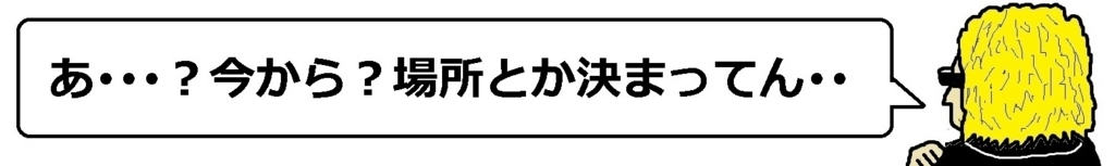 f:id:uchu5213:20180425041020j:plain
