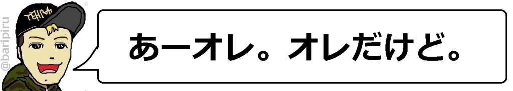 f:id:uchu5213:20180429183607j:plain