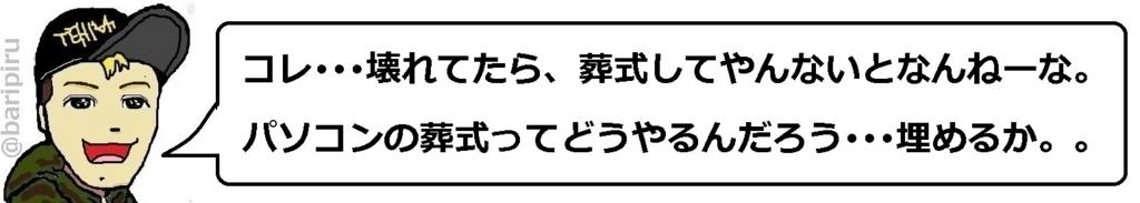 f:id:uchu5213:20180516223624j:plain