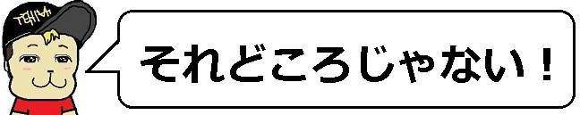 f:id:uchu5213:20180812055908j:plain