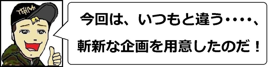 f:id:uchu5213:20181003144849j:plain