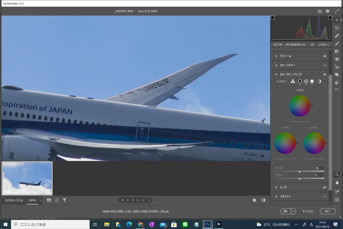 f:id:udaairliner:20210810194359p:plain