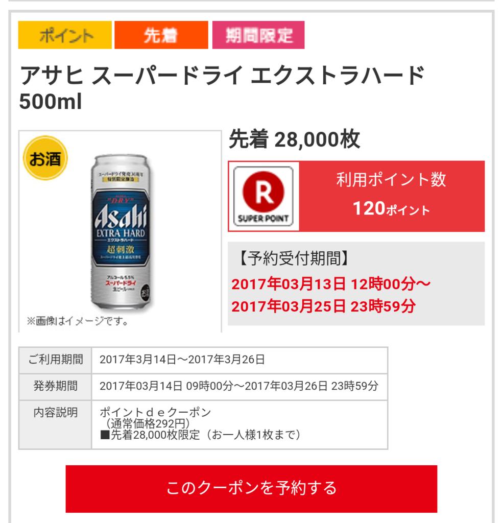 f:id:udonkoku:20170314193933p:plain