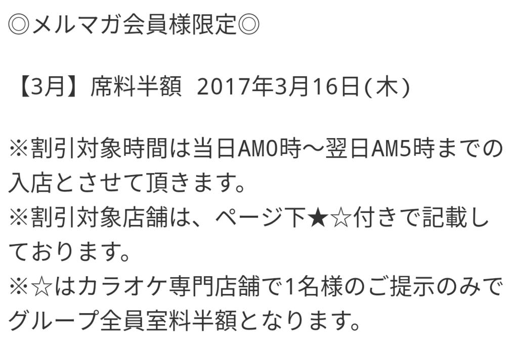 f:id:udonkoku:20170317214528p:plain