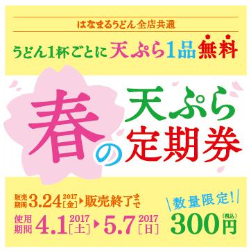 f:id:udonkoku:20170323111234j:plain