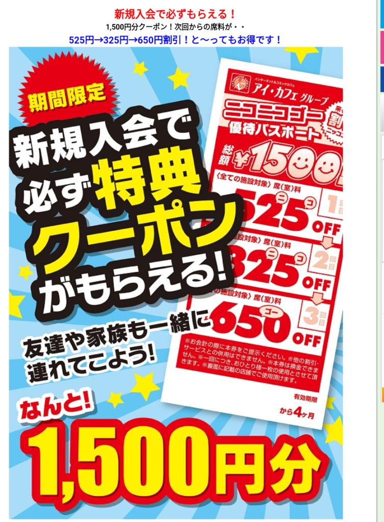 f:id:udonkoku:20170428213131p:plain