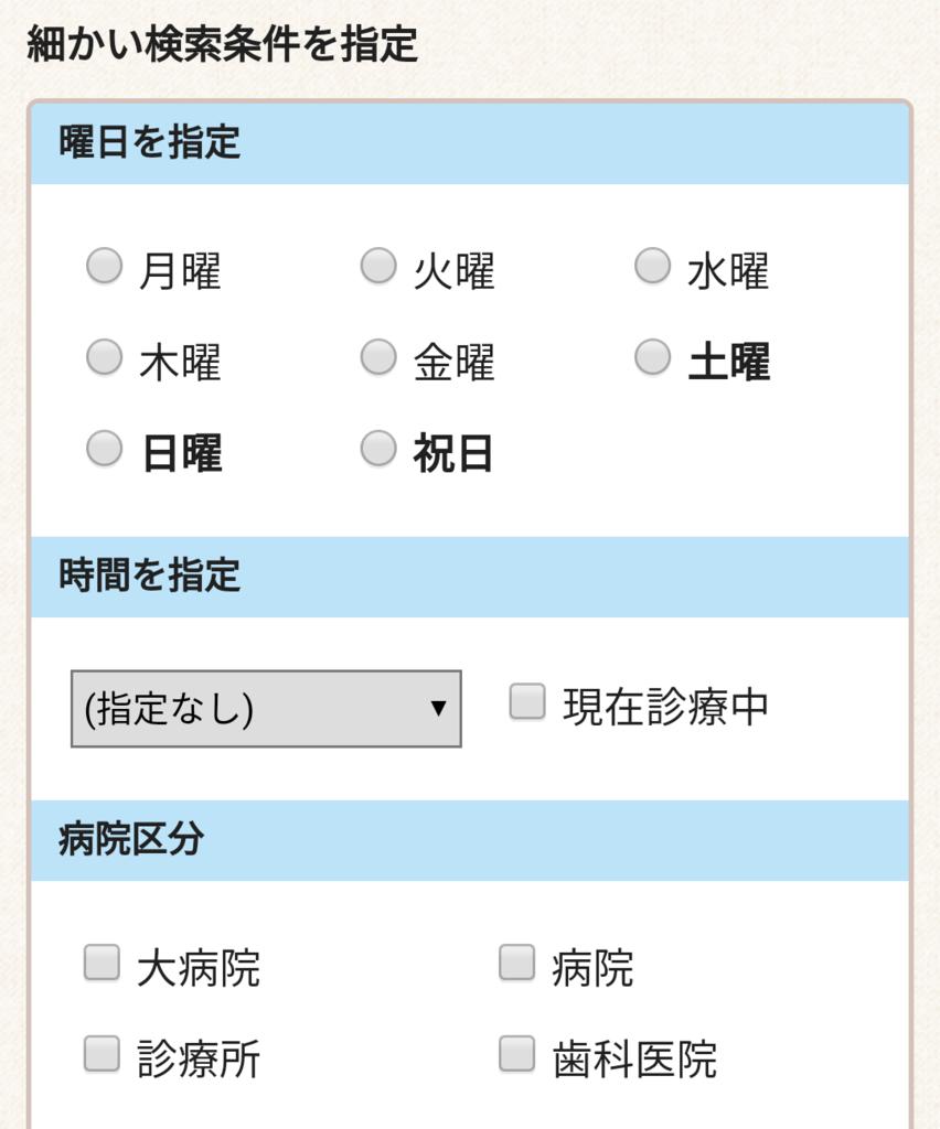 f:id:udonkoku:20170517153432p:plain