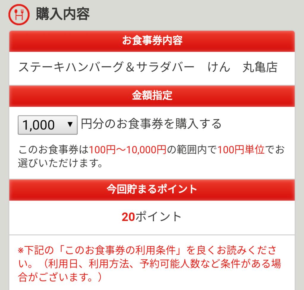 f:id:udonkoku:20170525170748p:plain