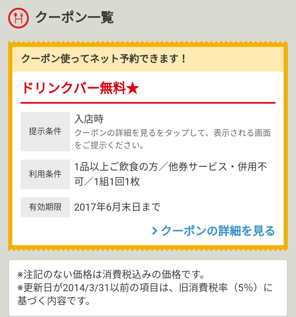 f:id:udonkoku:20170525174236p:plain
