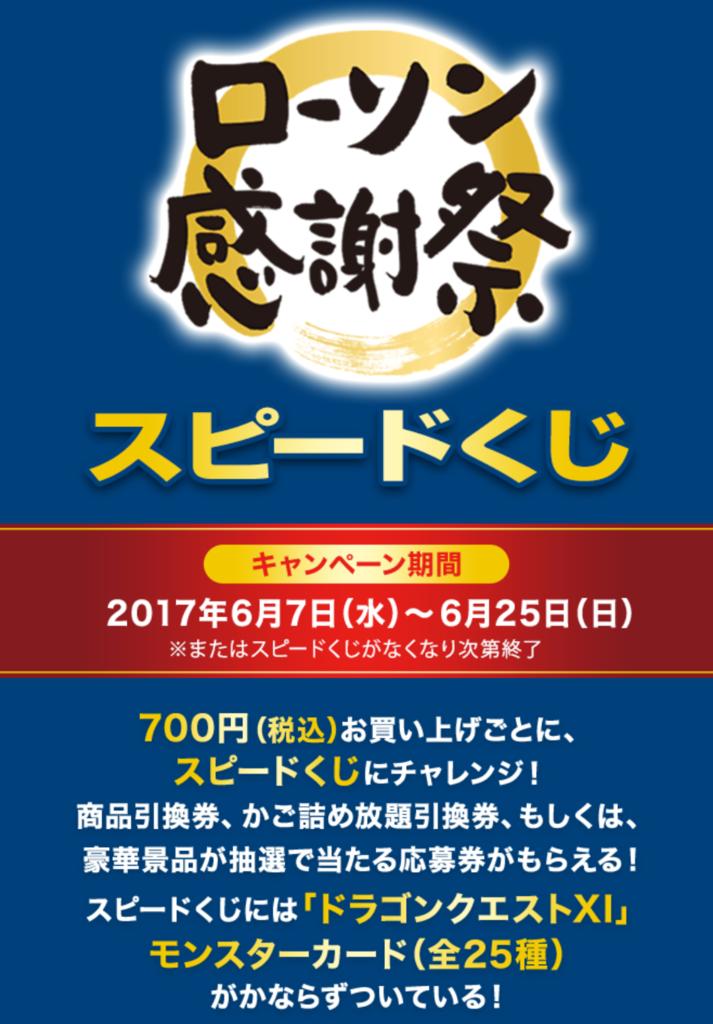 f:id:udonkoku:20170607113906p:plain