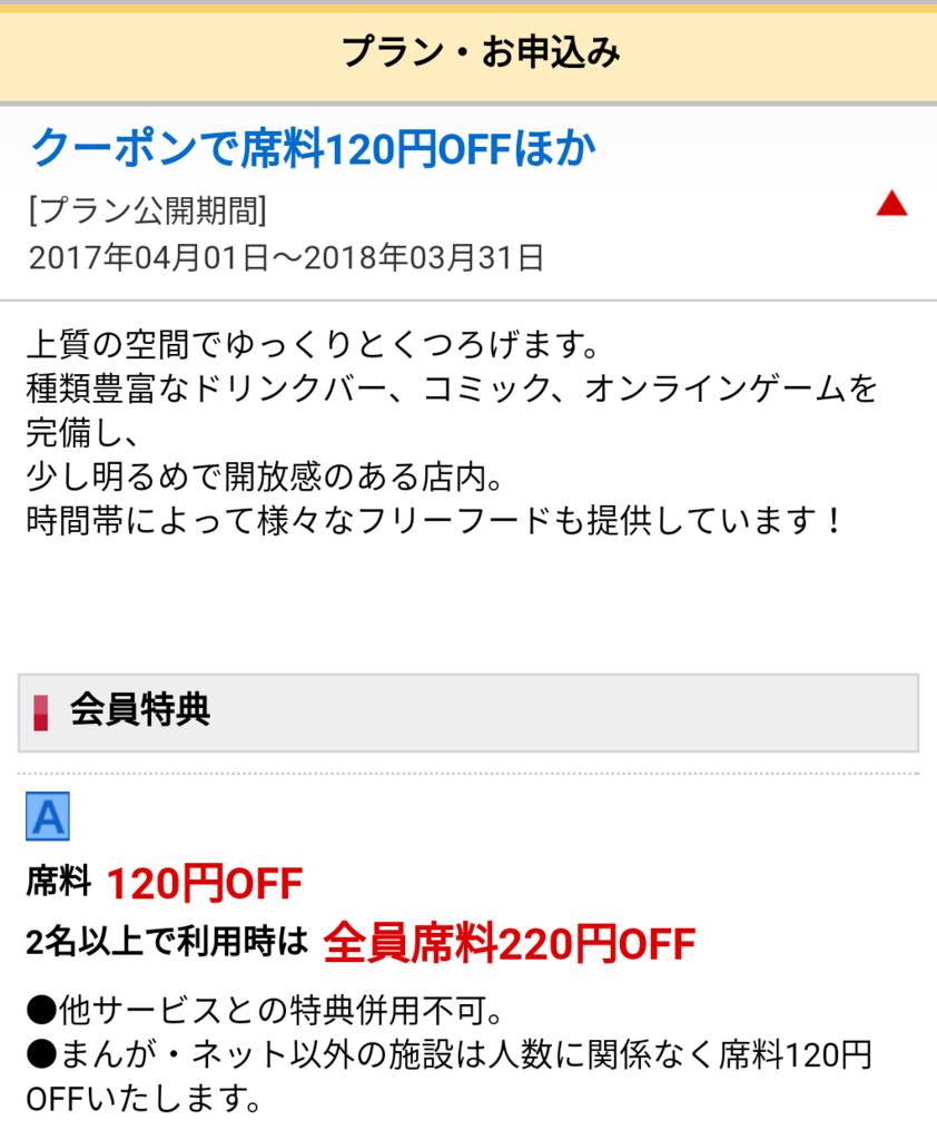 f:id:udonkoku:20170620213230p:plain