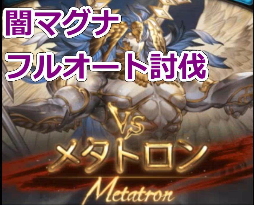 メタトロン グラブル