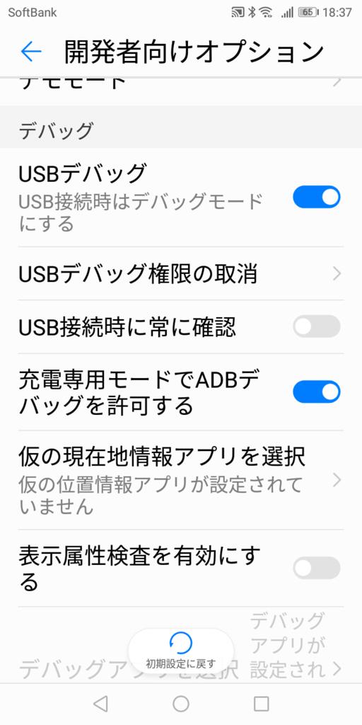 Android端末をPCからリモート操作できるアプリ5選(ルート権限不要)024