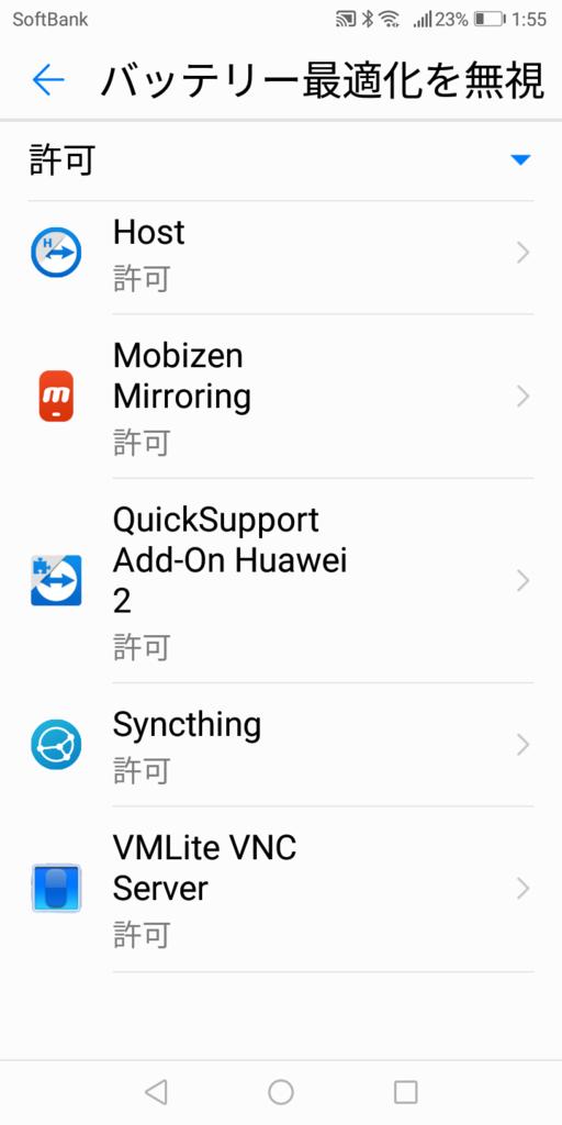 Android端末をPCからリモート操作できるアプリ5選(ルート権限不要)027
