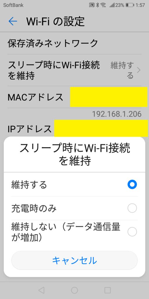 Android端末をPCからリモート操作できるアプリ5選(ルート権限不要)028