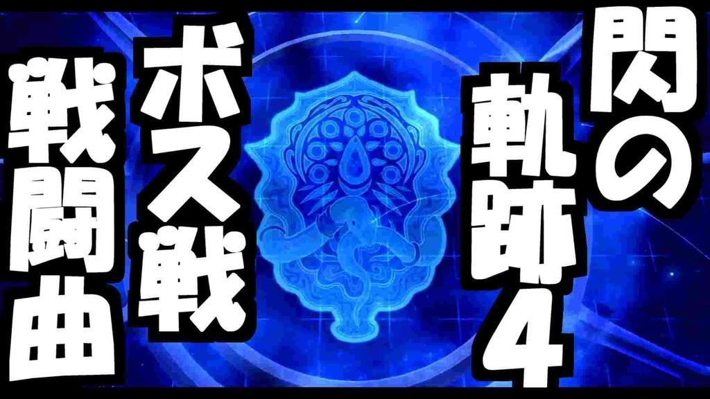 【ゲーム音楽動画初制作】閃の軌跡4 ボス戦 戦闘曲 Endure Grief