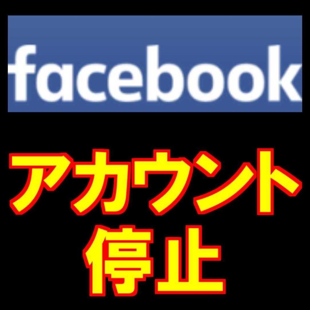 Facebookにアカウント停止された!!【BAN】001