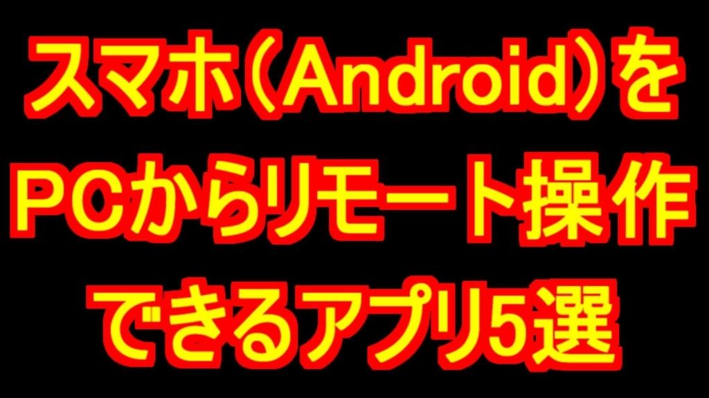 スマホ(Android)をPCからリモート操作できるアプリ5選(ルート権限不要)001