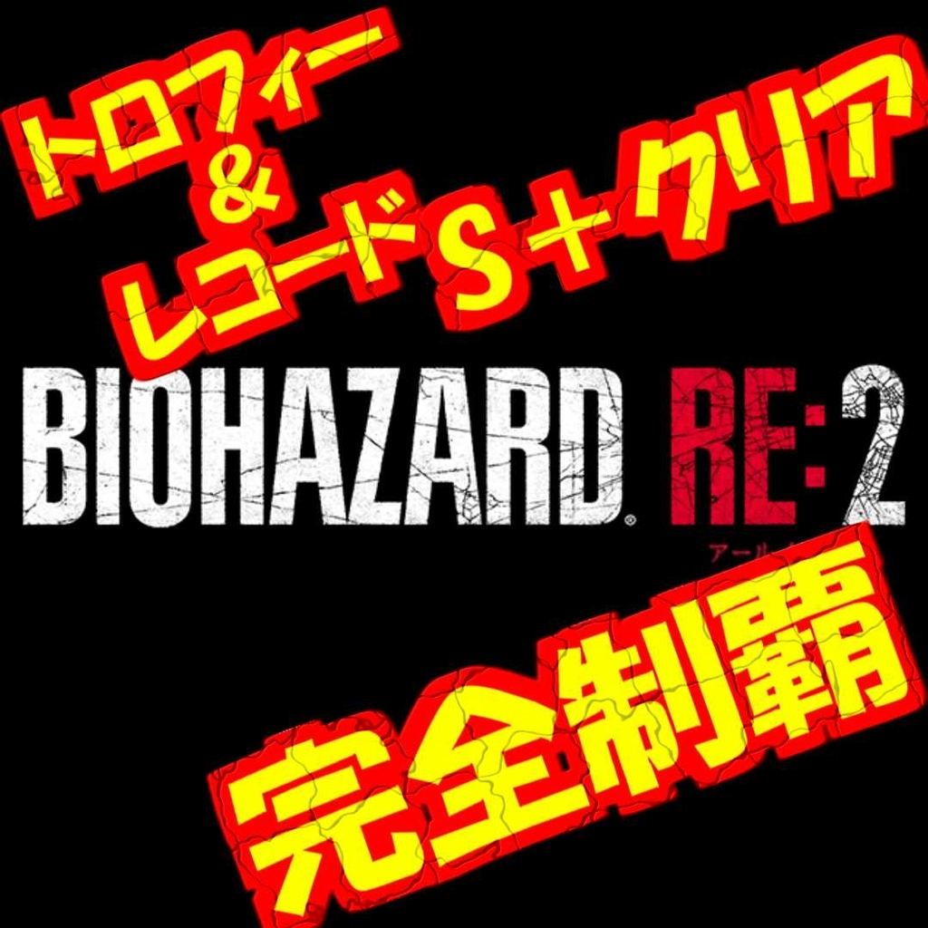 バイオRE2、トロフィーコンプ/レコード完全制覇/S+クリア×2です♪【PC Steam版】001