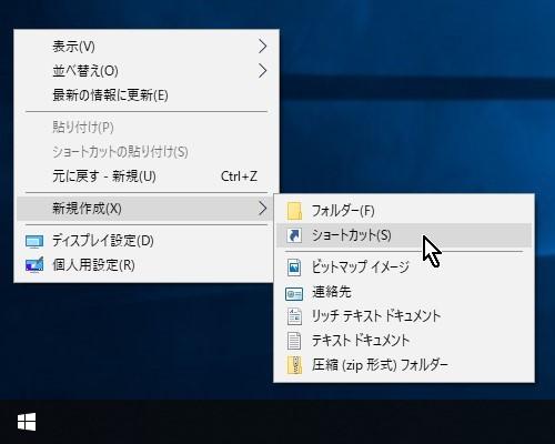 5-1.デスクトップに【joy.cpl】のショートカットを作る1