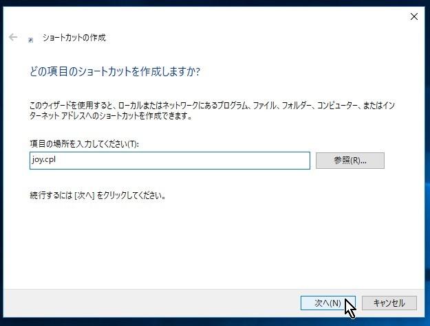 5-2.デスクトップに【joy.cpl】のショートカットを作る2