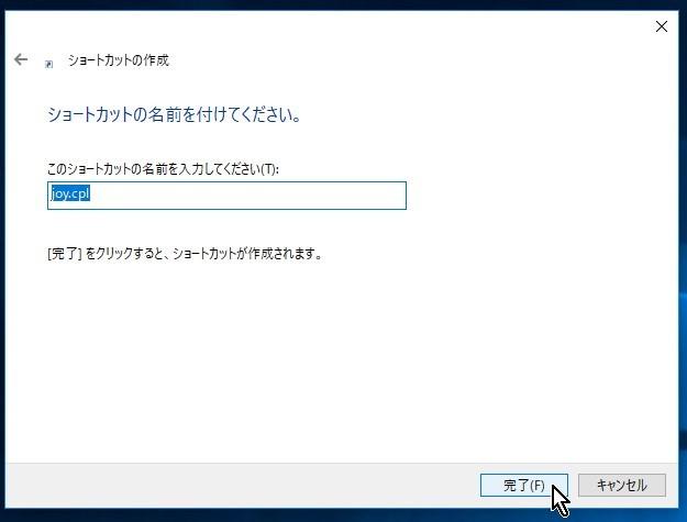 5-3.デスクトップに【joy.cpl】のショートカットを作る3