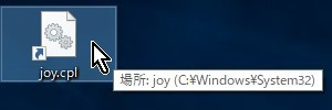 5-4.デスクトップに【joy.cpl】のショートカットを作る4