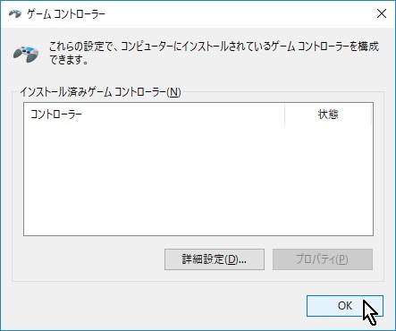 5-5.デスクトップに【joy.cpl】のショートカットを作る5