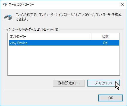 6-4.デスクトップの【joy.cpl】のショートカットを開いて【vJoy Device】の存在を確認して選択して【プロパティ】ボタンをクリック