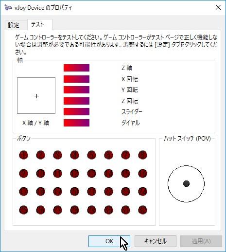 6-5.【vJoy Deviceのプロパティ】ウィンドウでボタン数を確認