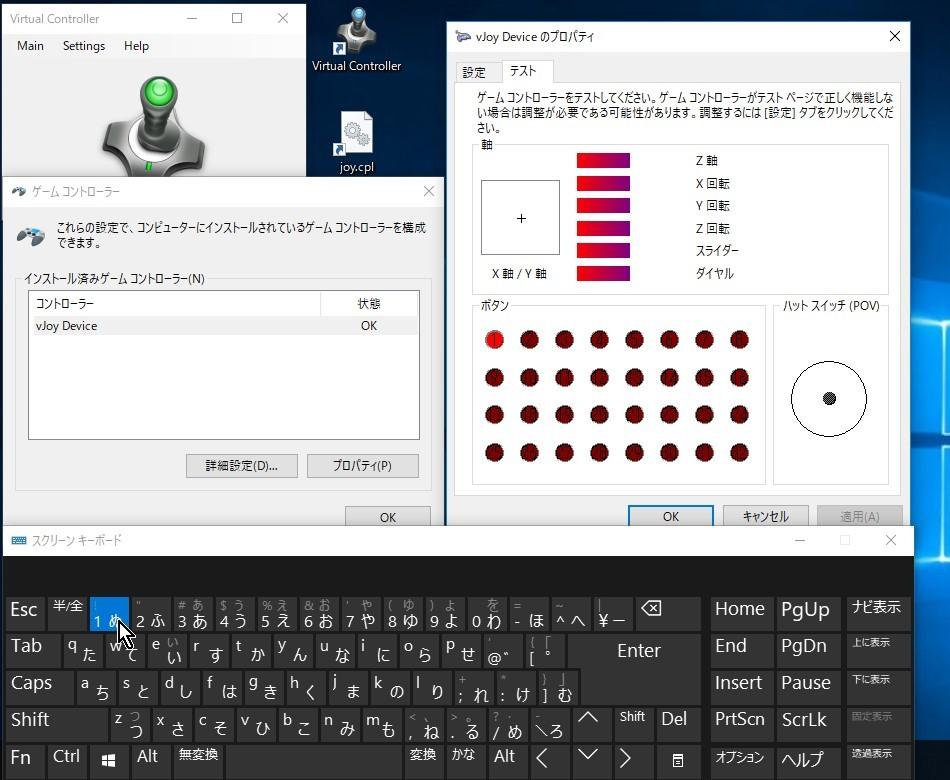 7-16.【Virtual Controller】動作テスト