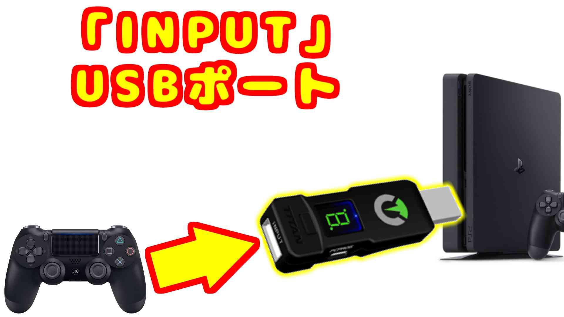 PS4のコントローラー認証を回避するために「Titan One」の「INPUT」USBポートにPS4用純正コントローラーを繋ぐ