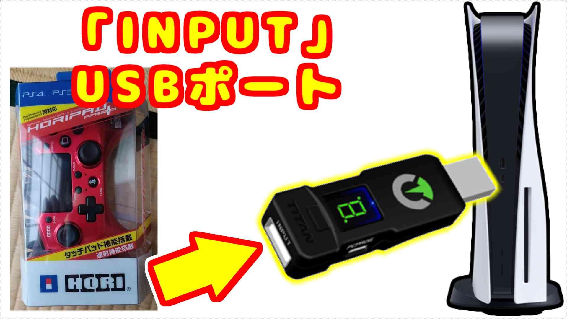 PS5のコントローラー認証を回避するために「Titan One」の「INPUT」USBポートに「PS4」用「非純正」コントローラーを繋ぐ(例:HORI「ホリパッドFPSプラス for PlayStation4」)