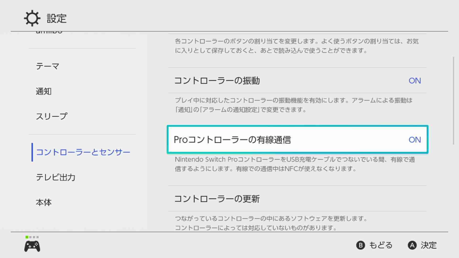 【Nintendo Switch】有線コントローラーを使う設定